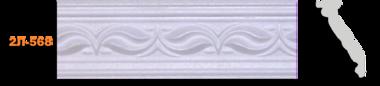 Плинтус Антарес 568-2л оптом