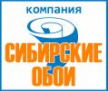 Компания «Сибирские Обои»
